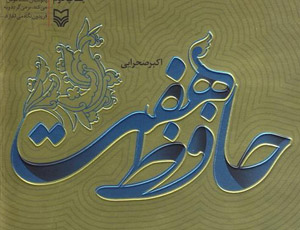 کتاب حافظ 7