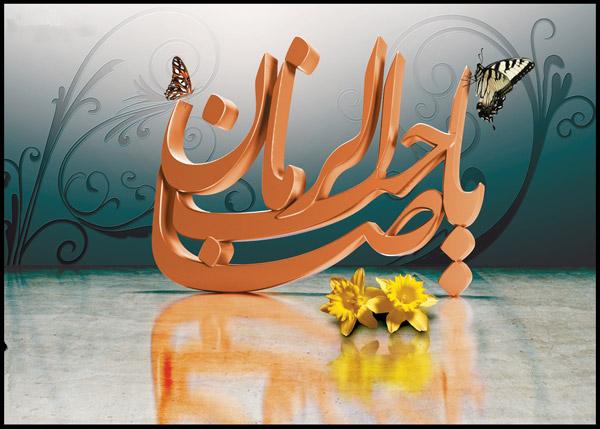 ثامن تم : سالروز امامت و ولايت حضرت مهدي صاحب الزمان(عج) مبارکباد