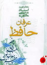 دریافت کتاب الکترونیکی جاوا و فایل پی دی اف کتاب عرفان حافظ(تماشاگه راز) از شهید مطهری