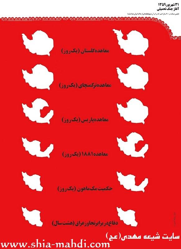 نقشه ی ایران طی چند سال ؛ ثامن تم
