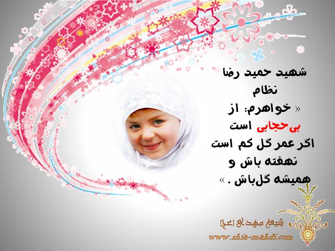 ثامن تم : پوستر های جدید و زیبای مذهبی حجاب و عفاف