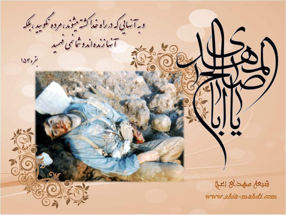ثامن تم؛به آنهایی که در راه خدا کشته شده اند مرده نگویید ،بلکه آنها زنده اند