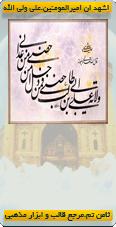 ثامن تم : پوستر تصادفی امام عشق,امیرالمومین علی بن ابیطالب(ع)