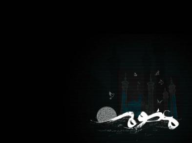ثامن تم : ویژه نامه وفات حضرت فاطمه معصومه (س)