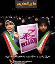 حجاب اسلامی الگوی کشوری است