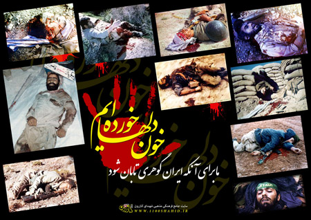 ثامن تم : ما برای آنکه ایران گوهر تابان شود ، خون دلها خورده ایم...