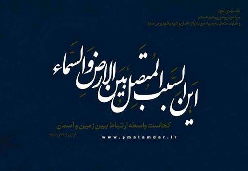 ثامن تم : اللهم عجل لولیک الفرج . . .