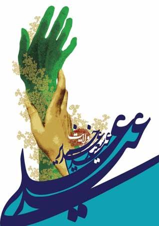 ثامن تم : عید سعید غدیرخم مبارک