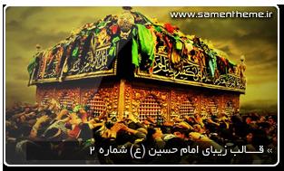 دریافت قالب زیبای امام حسین (ع) شماره 2 برای وبلاگ