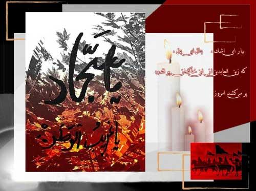ثامن تم:ویژه نامه شهادت امام سجاد (ع)