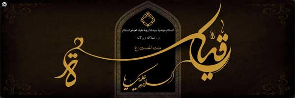 ثامن تم : ویژه نامه شهادت حضرت رقیه (س)