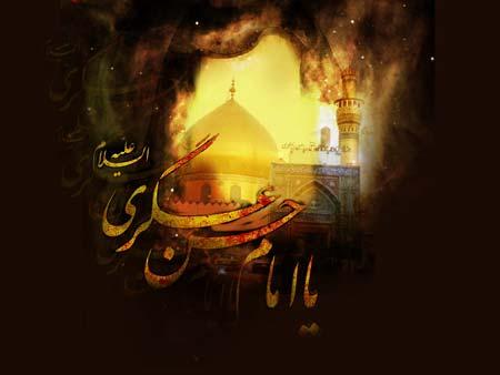 ویژه نامه شهادت امام حسن عسکری (ع) / ثامن تم