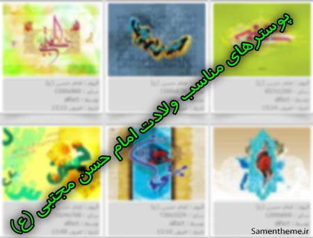 پوسترهای مناسب ولادت امام حسن مجتبی (ع)