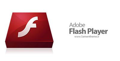 Adobe Flash Player 18.0.0.194 Final مشاهده فایل فلش
