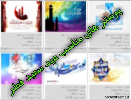 پوسترهای مناسب عید سعید فطر