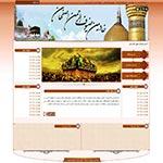 خادمین ضیوف الرحمان اصفهان