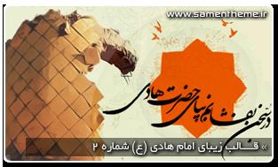 دریافت قالب رایگان و زیبای دو ستونه امام هادی (ع) 2 برای وبلاگ