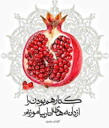 کنار هم بودن را از دانه های انار بیاموزیم...
