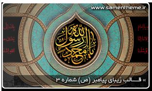 قالب رایگان و زیبای رحلت پیامبر اکرم (ص) 3 برای وبلاگ