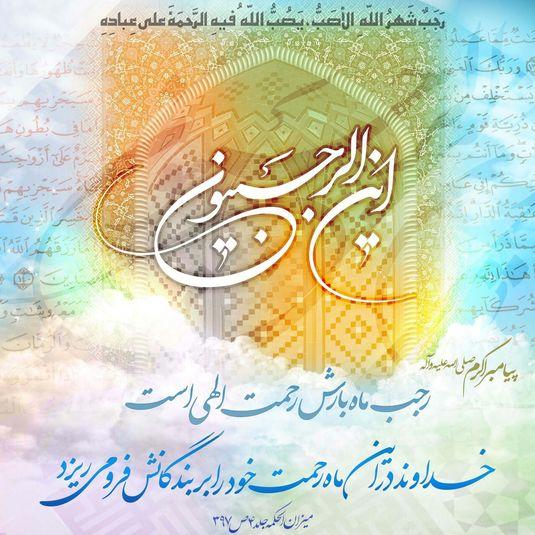 رجب ماه بارش رحمت الهی است
