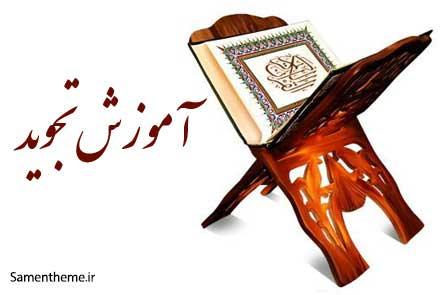 آموزش تجوید قرآن کریم (سطح 1) - نسخه pdf