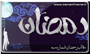 دانلود قالب سه ستونه ماه رمضان شماره 3