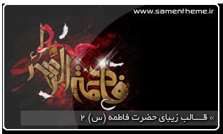 ثامن تم : دریافت قالب زیبای حضرت فاطمه (س) شماره 2 برای وبلاگ