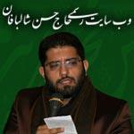 وب سایت رسمی حاج حسن شالبافان