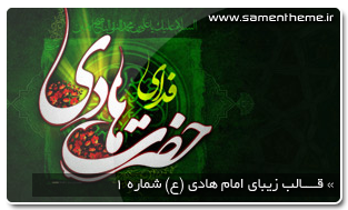 ثامن تم : دریافت قالب زیبای امام هادی (ع) شماره 1 برای وبلاگ