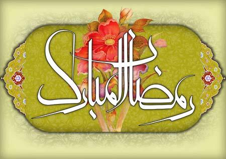 ثامن تم : ویژه نامه ماه مبارک رمضان