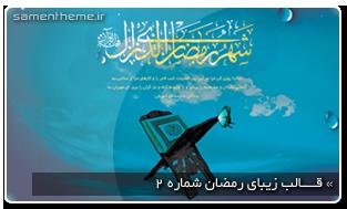 ثامن تم : دریافت قالب زیبای ماه مبارک رمضان شماره 2