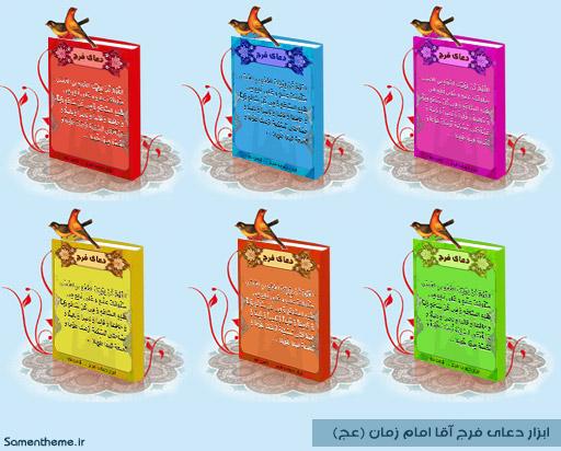 ثامن تم : ابزار دعای فرج برای وبلاگ ها و وب سایت ها