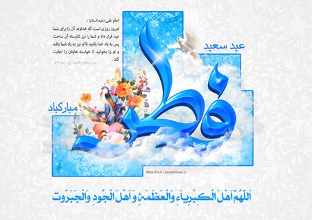 ثامن تم : دریافت پوستر بسیار زیبای عید سعید فطر