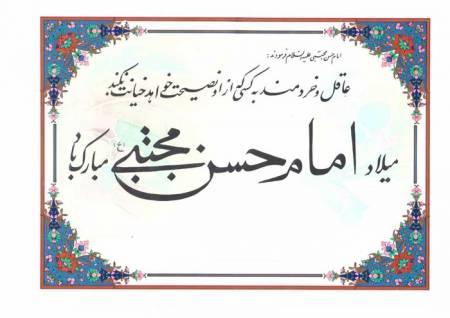 ثامن تم : ویژه نامه میلاد کریم آل طاها حسن مجتبی (ع)