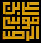 ثامن تم : تصویر برش خورده المان های امام رضا (ع)