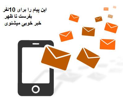ثامن تم : نقشه صهیونیست ها/پیامک برای 10 نفر بفرست تا امروز معجزه ببینی؟