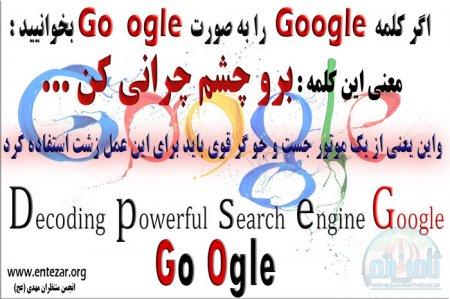 google بزرگترین و قویترین موتور جستجو گر جهان...