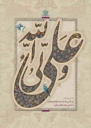 12 پیام کاربردی از حضرت امیرالمومنین علی (ع)