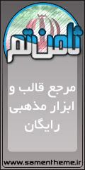 ثامن تم؛مرجع قالب و ابزار مذهبی وبلاگ و سایت