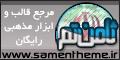 ثامن تـــم
